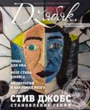 """Журнал """"Дзябяк"""" №1. Стив Джобс: становление гения"""