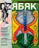 """Журнал """"Дзябяк"""" №2"""