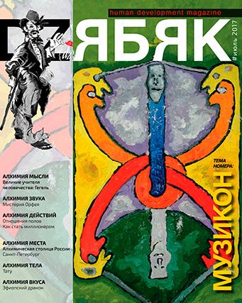 """Журнал """"Дзябяк"""" №2: отношения, деньги, мистерия, орфей, Санкт-Петербург, алхимия, тату, Гегель."""
