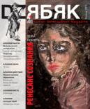 Журнал Дзябяк №3. Ренесанс сознания
