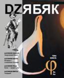 """Журнал """"Дзябяк"""" №4"""