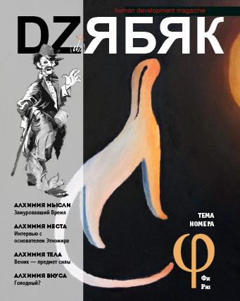 "Журнал ""Дзябяк"" №4: алхимия, веник, голод, Этномир, интервью, Шоган, адекватность, гармония, Руслан Байрамов, хаски."