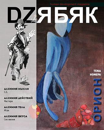 "Журнал ""Дзябяк №5: Орион"": Орион, Дзябяк, алхимия, мысли, вкус, вода, действия, игра"