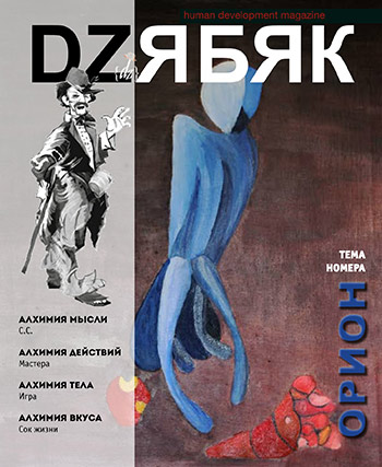 "Журнал ""Дзябяк №5: Орион"""