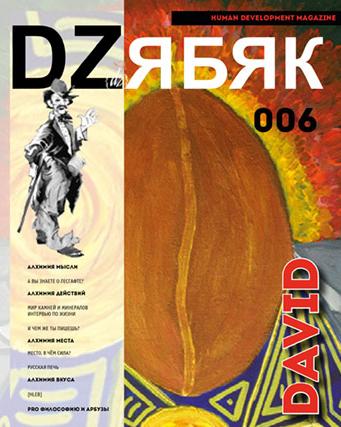 "Журнал ""Дзябяк №6: Давид"""