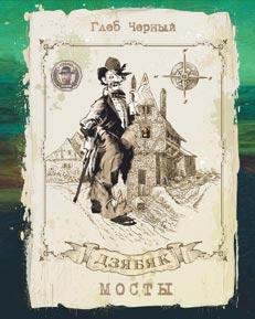 """Книга """"Дзябяк: мосты"""""""