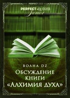 """Обсуждение книги """"Алхимия духа"""""""