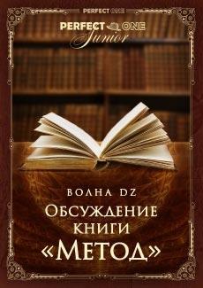 Обсуждение книги «Метод»