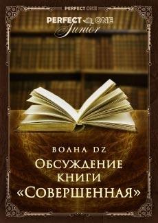 """Обсуждение книги """"Совершенная"""""""