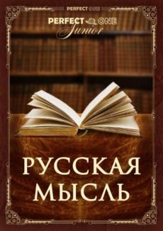Русская мысль