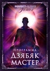Программа «Дзябяк мастер»